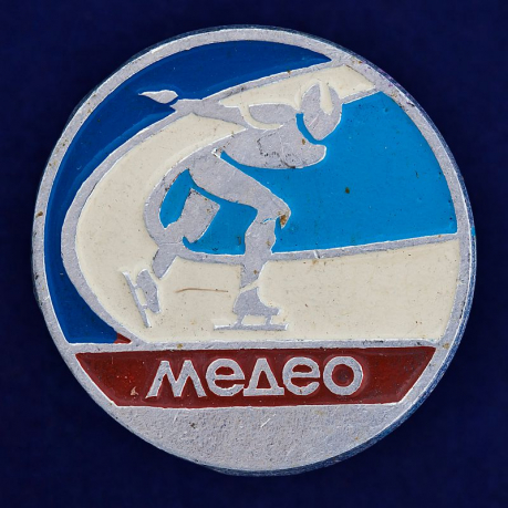 """Значок СССР """"Медео"""""""