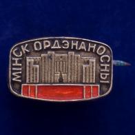 "Значок СССР ""Минск"""