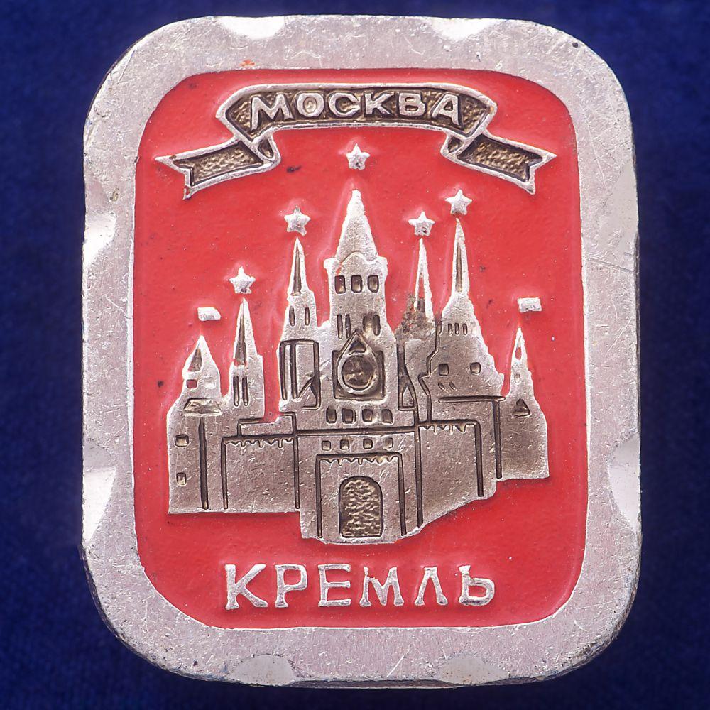 """Значок СССР """"Московский Кремль"""""""
