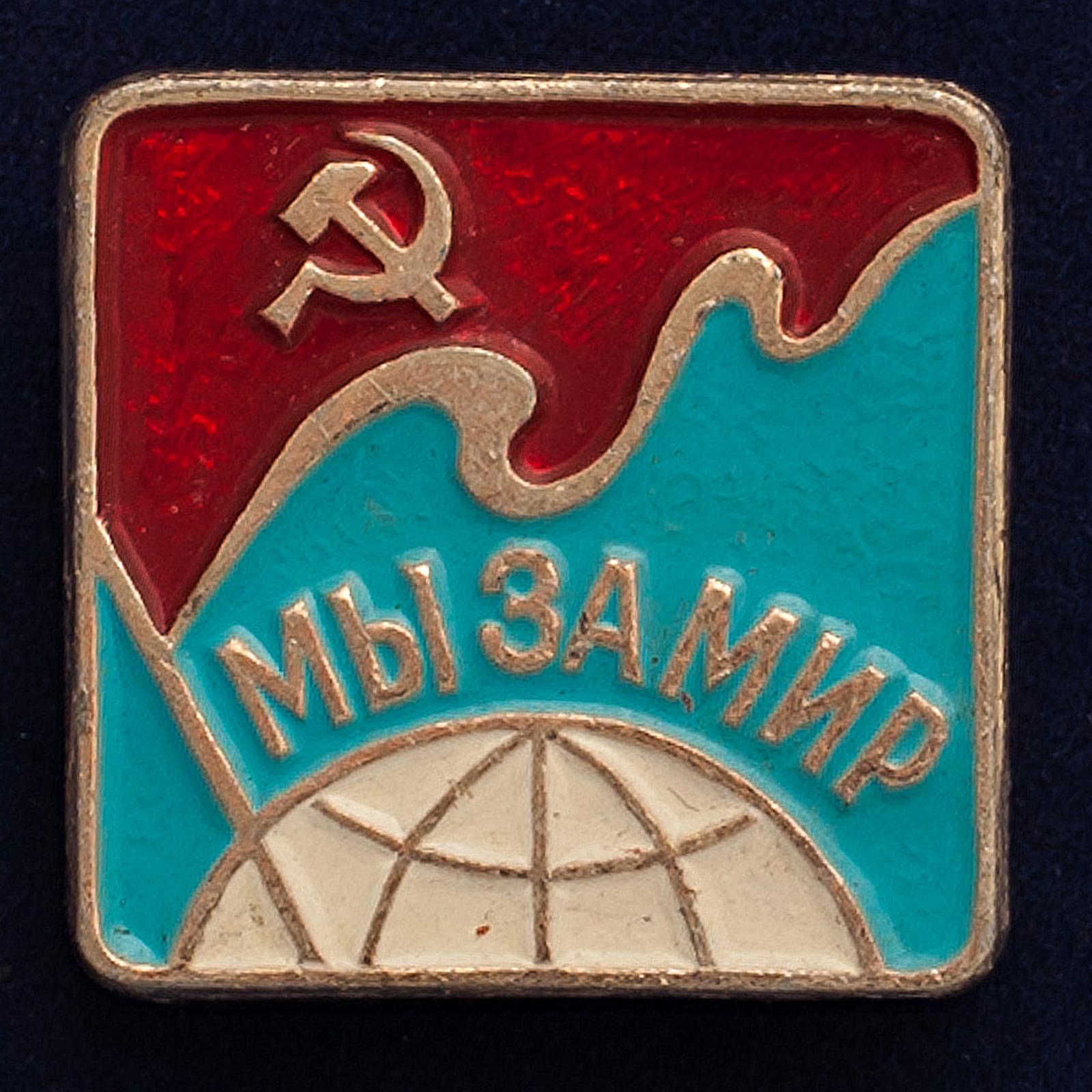"""Значок СССР """"Мы за мир"""""""