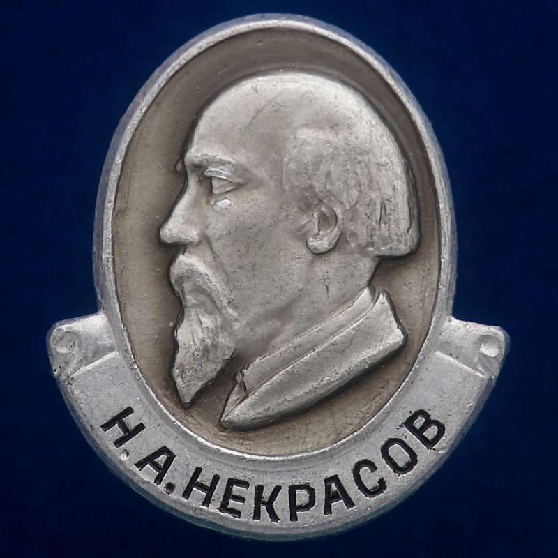 """Значок СССР """"Н.А. Некрасов"""""""