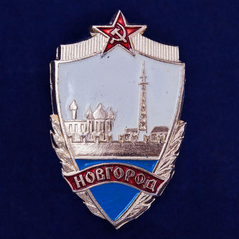 Значок СССР Новгород