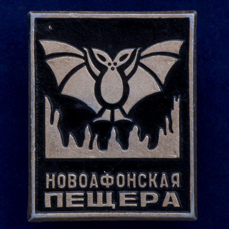 """Значок СССР """"Новоафонская Пещера"""""""