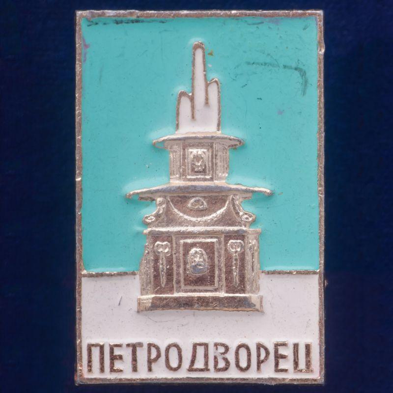 """Значок СССР """"Петродворец"""""""