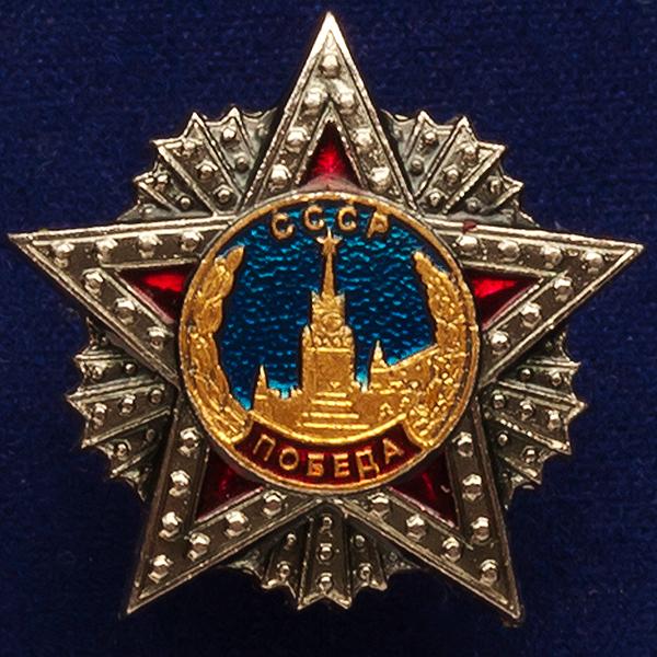 """Значок СССР """"Победа"""""""
