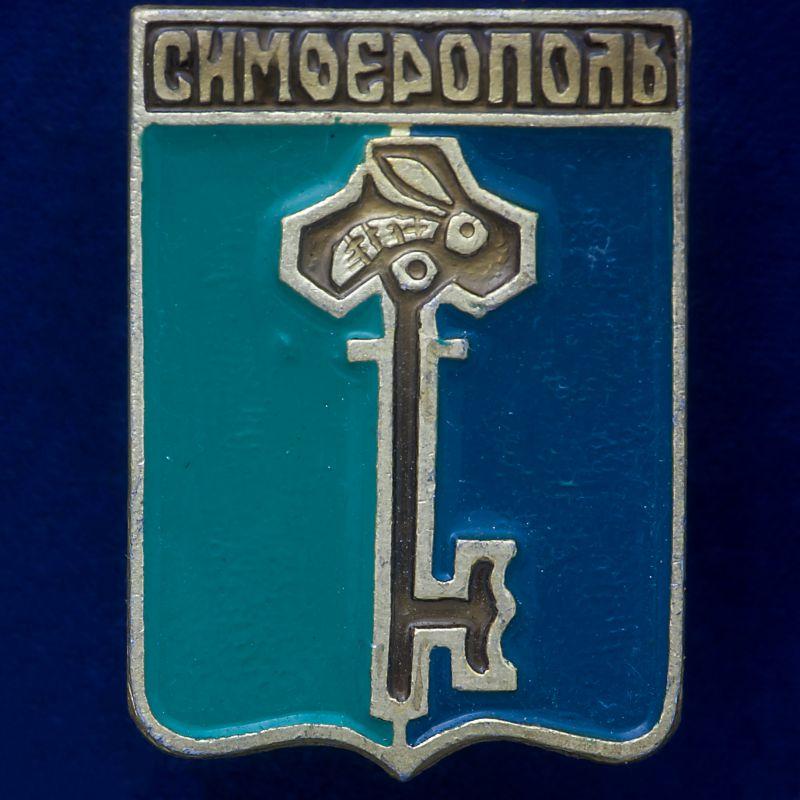"""Значок СССР """"Симферополь"""""""