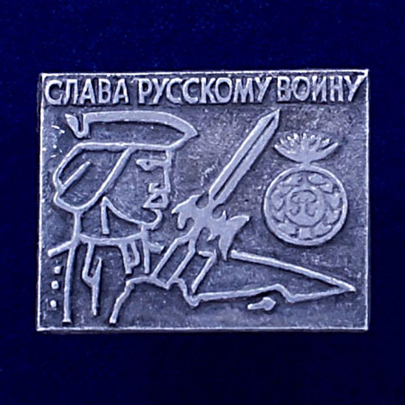 """Значок СССР """"Слава Русскому Воину"""""""