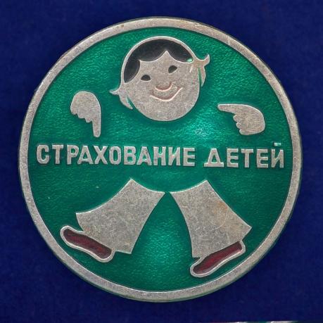 Значок СССР Страхование детей