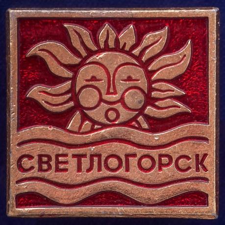 """Значок СССР """"Светлогорск"""""""