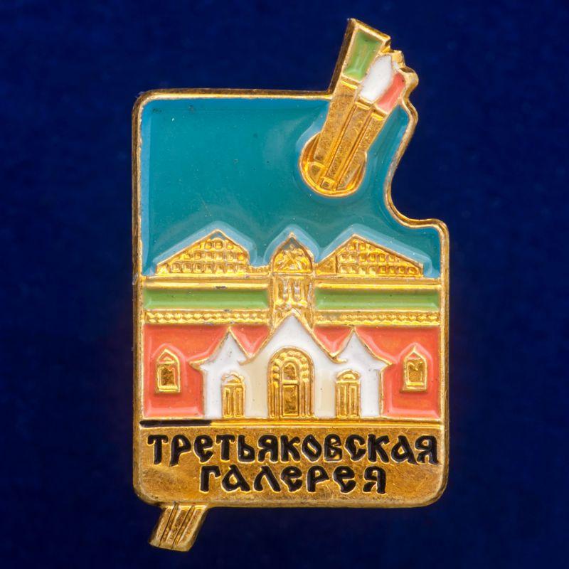 """Значок СССР """"Третьяковская Галерея"""""""