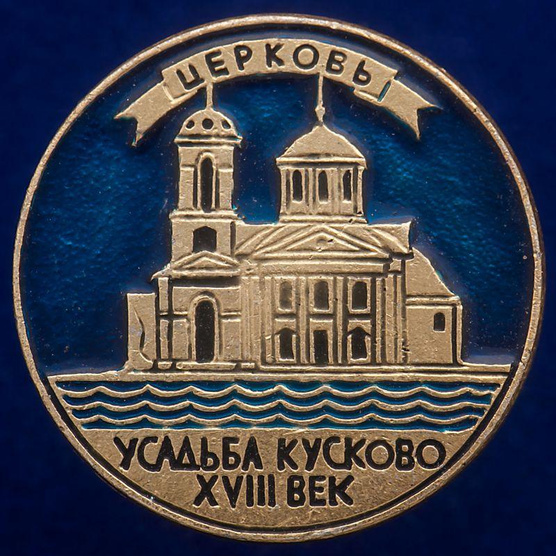 """Значок СССР """"Церковь"""""""