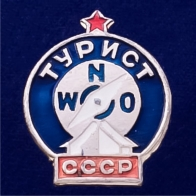 "Значок СССР ""Турист"""