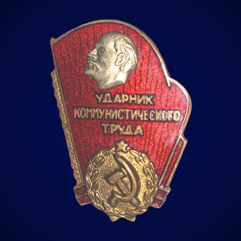 Значок СССР Ударник коммунистического труда