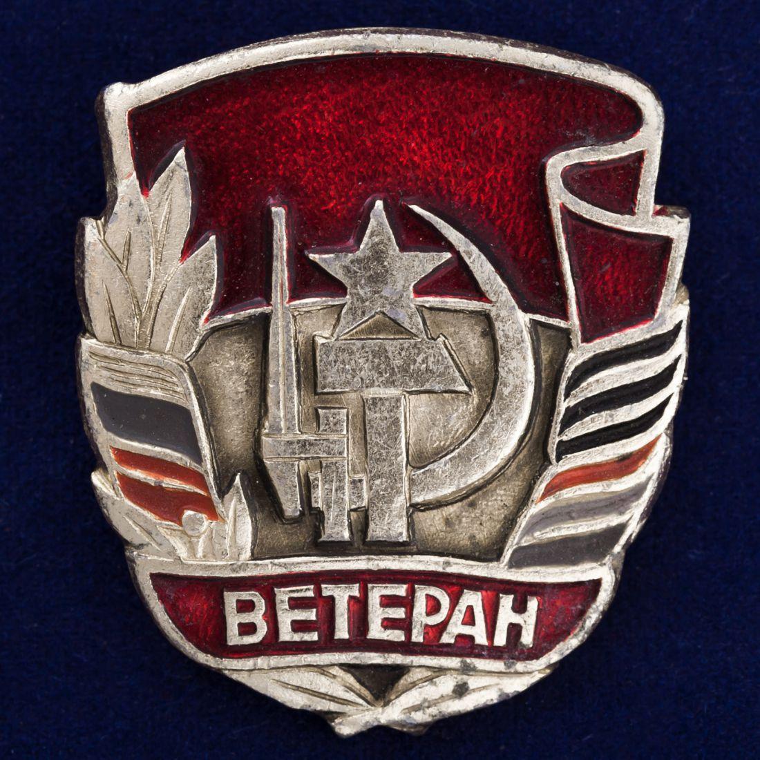 """Значок СССР """"Ветеран"""""""