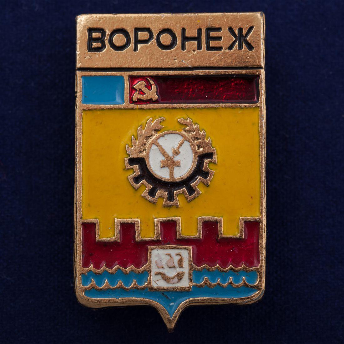 """Значок СССР """"Воронеж"""""""