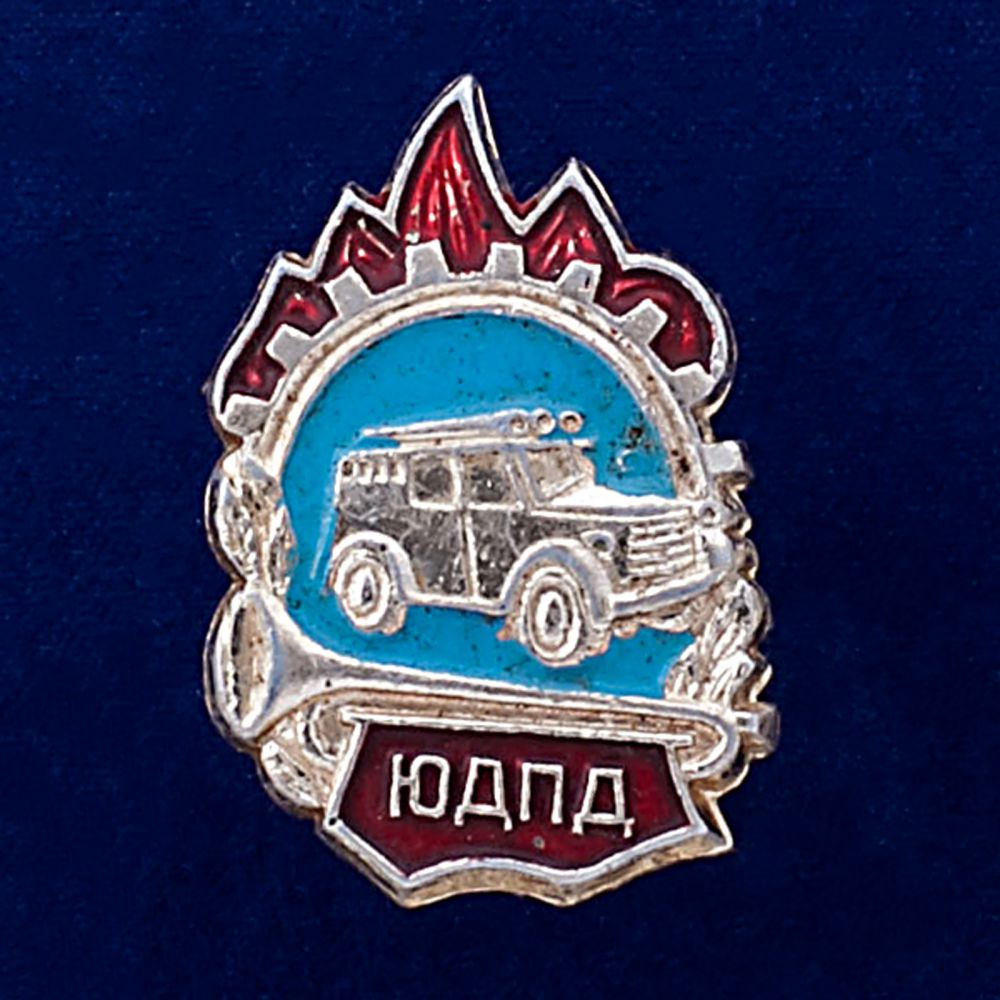 Значок СССР ЮДПД