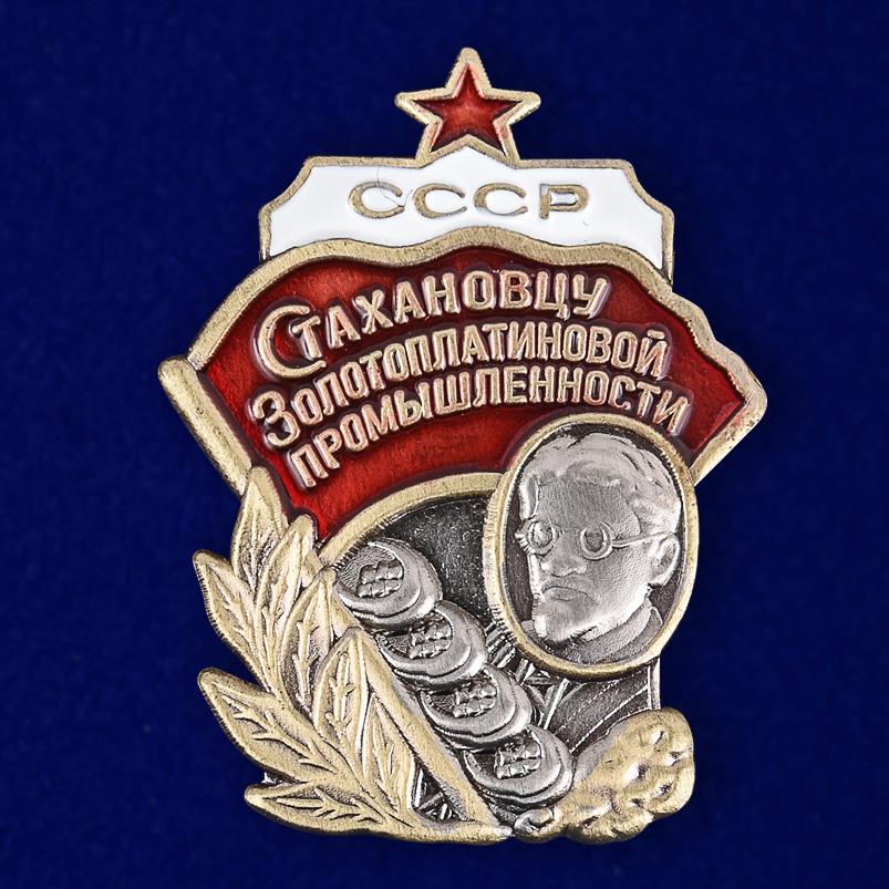 """Мини-копия знака """"Стахановцу золотоплатиновой промышленности"""""""