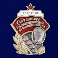 """Фрачник """"Стахановцу золотоплатиновой промышленности"""""""
