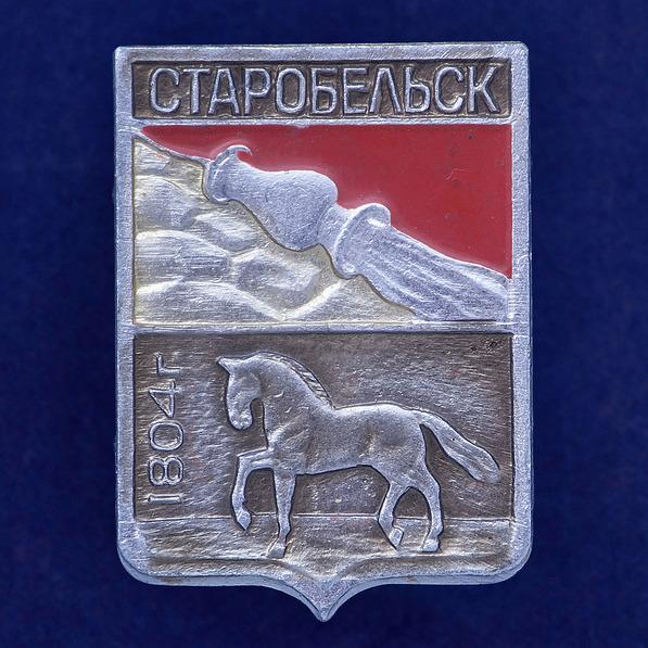 Значок Старобельск