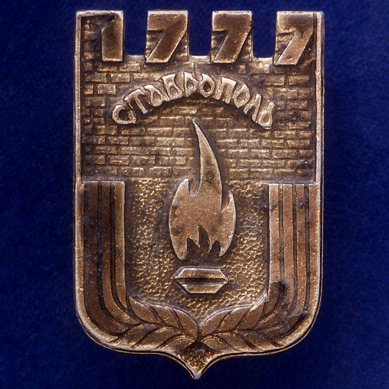 """Значок """"Ставрополь. 1777"""""""