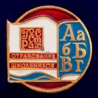 """Значок """"Страхование Школьников"""""""