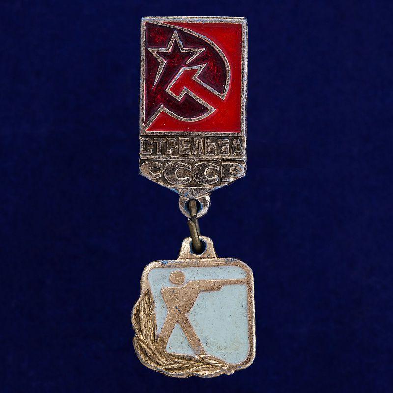"""Значок """"Стрельба (СССР)"""""""