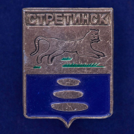 """Значок """"Стретинск"""""""