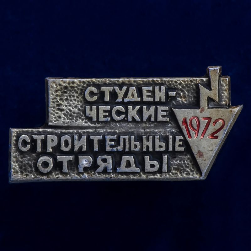 """Значок """"Студенческие Строительные Отряды"""""""