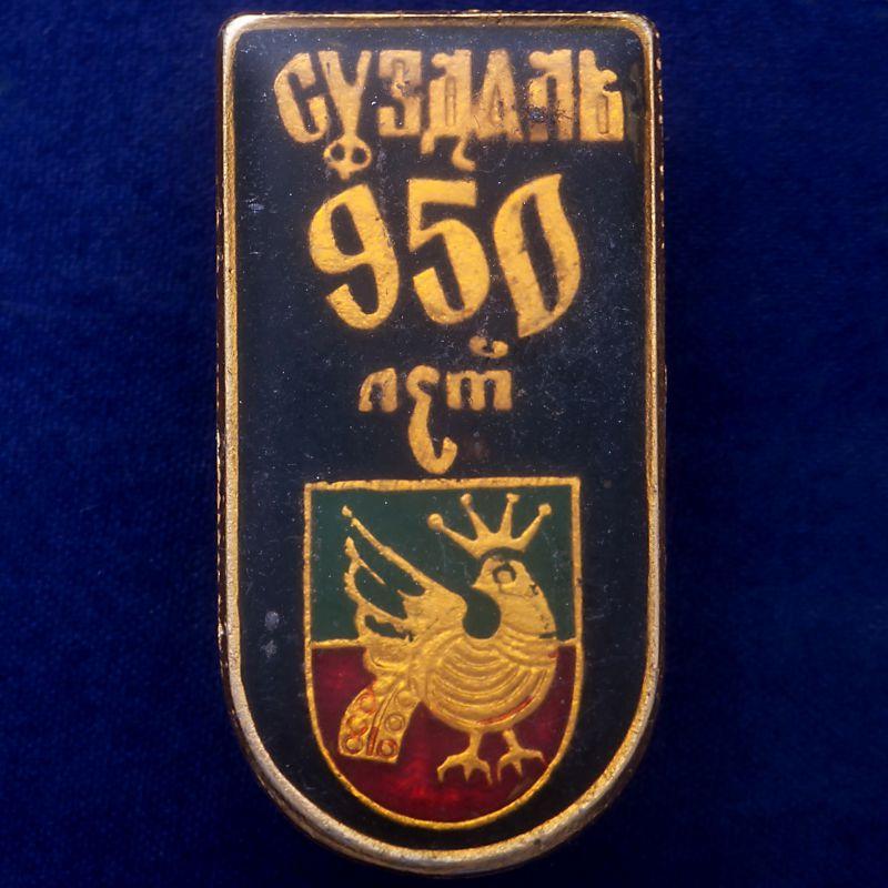 """Значок """"Суздаль. 950 лет"""""""