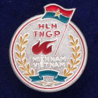 "Значок ""Свобода Южного Вьетнама"""