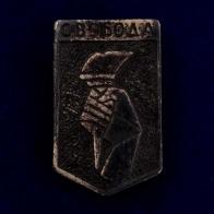"""Значок """"Свобода"""""""