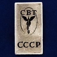 Значок СВТ СССР