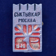 """Значок """"Сыктывкар. Москва"""""""