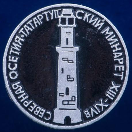"""Значок """"Татартупский Минарет"""""""