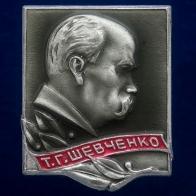 """Значок """"Т.Г. Шевченко"""""""
