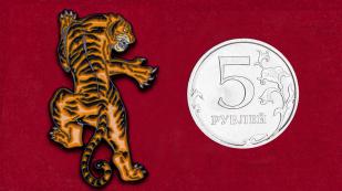 """Значок """"Тигр"""" из коллекции """"Фауна"""""""