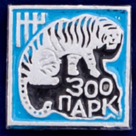 "Значок ""Тигр в Зоопарке"""