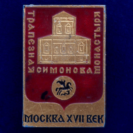 """Значок """"Трапезная Симонова Монастыря"""""""