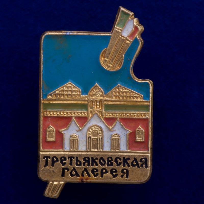 """Значок """"Третьяковская галерея"""""""