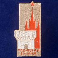 """Значок """"Троицкая башня"""""""