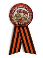 Значок «Труженик тыла» на 75 лет Победы