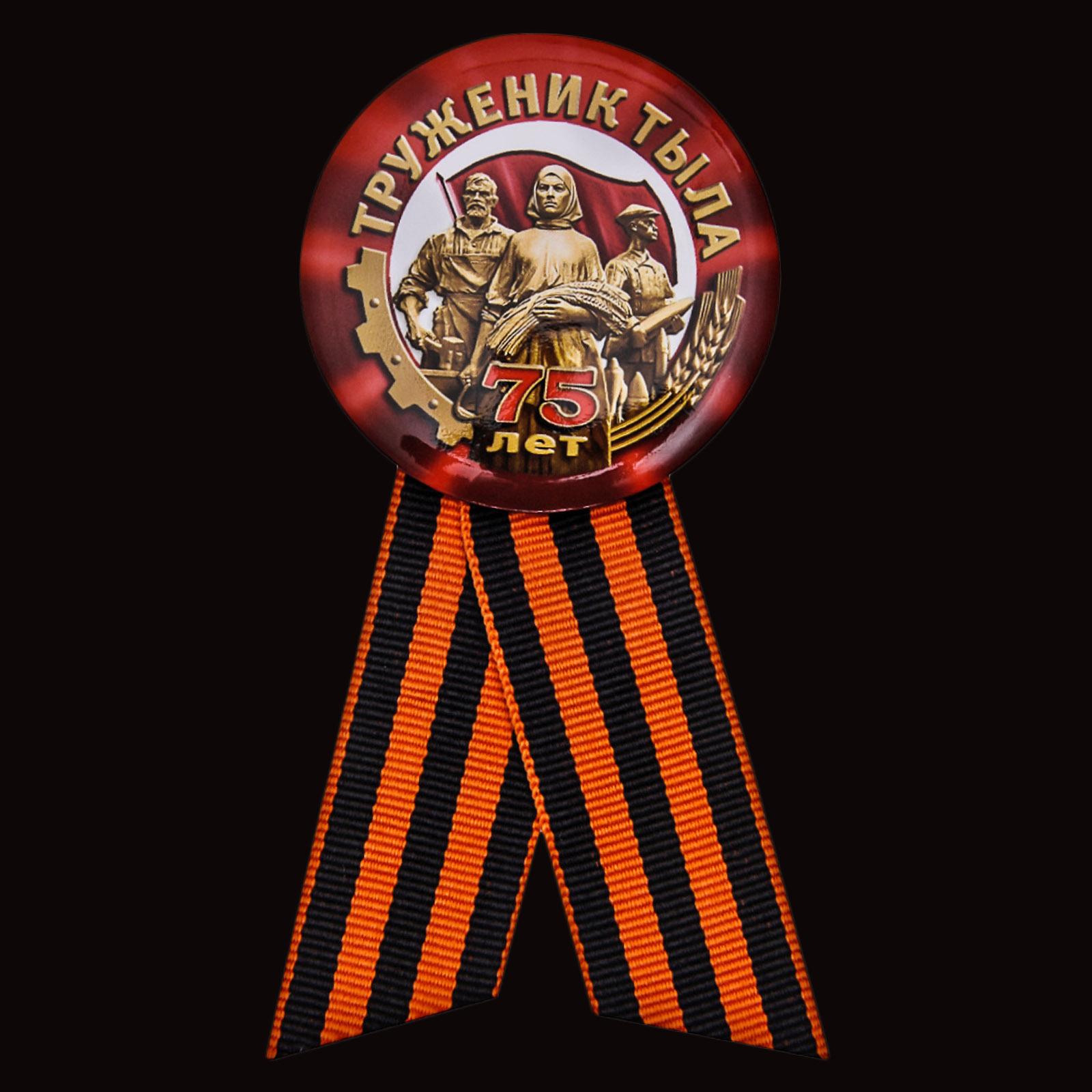 Значок «Труженик тыла» на 75 лет Победы с доставкой