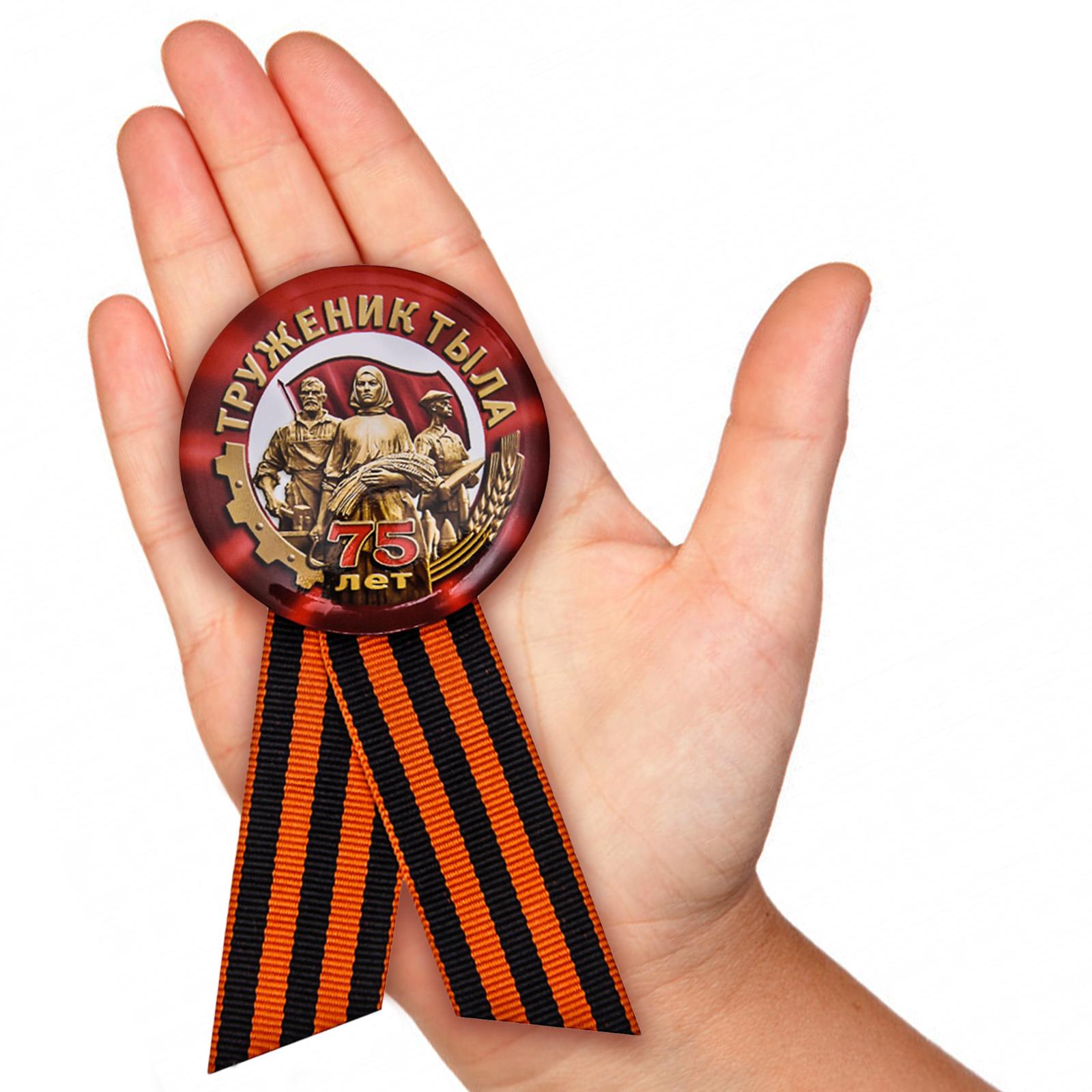 Заказать значок «Труженик тыла» на 75 лет Победы