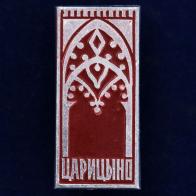 """Значок """"Царицынский дворец"""""""