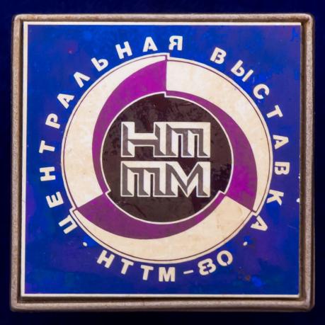 """Значок """"Центральная Выставка HTTM-80"""""""