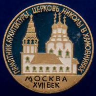 """Значок """"Церковь Николы в Хамовниках"""""""