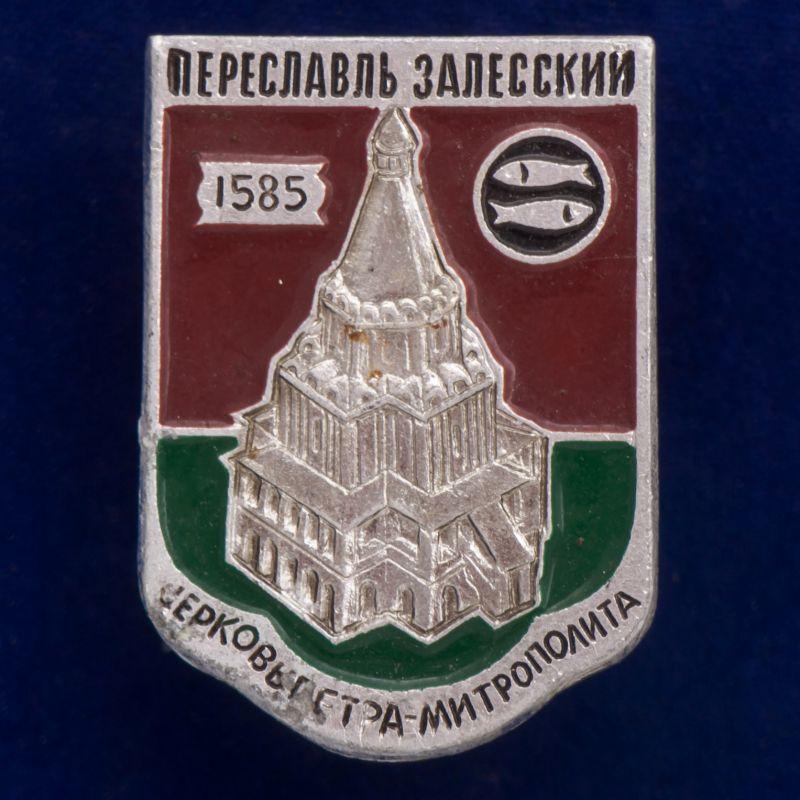 "Значок ""Церковь Петра Митрополита"""