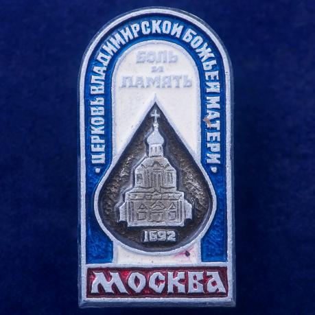 Значок Церковь Владимирской Божьей Матери