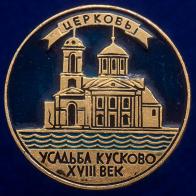 """Значок """"Церковь"""""""