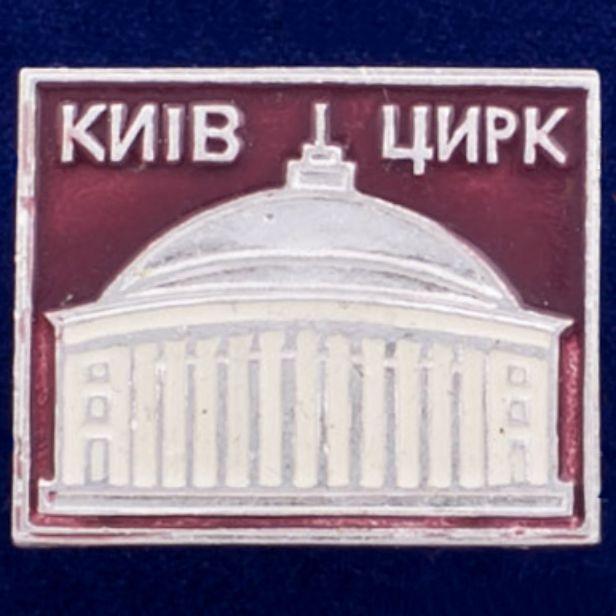 "Значок ""Цирк. Киев"""